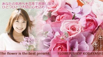 フラワーこばやし お花を贈りませんか?