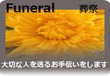 Funeral 葬祭